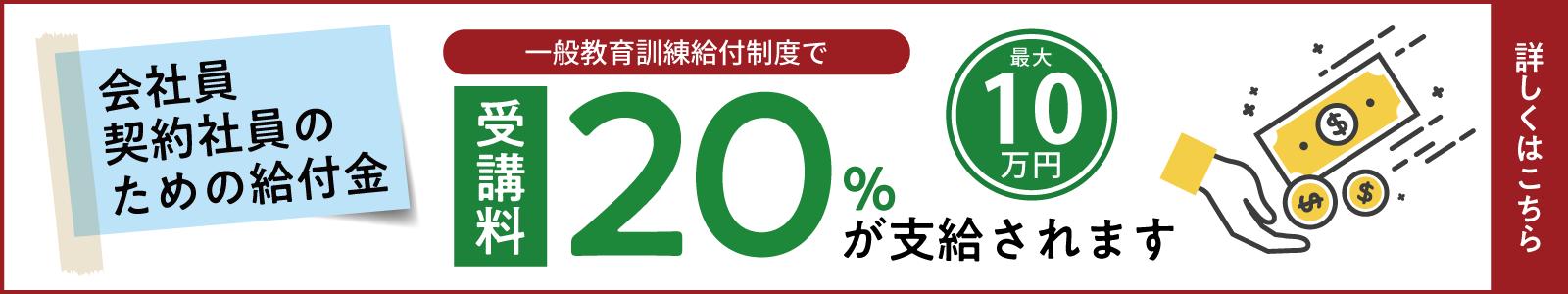 一般教育給付金制度を利用すると最大10万円が支給されます