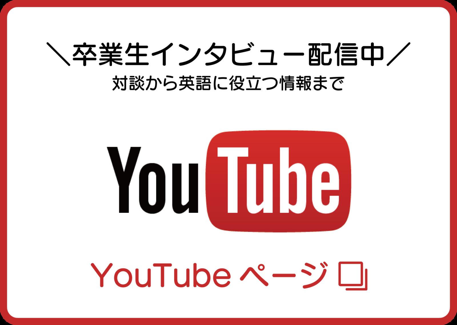 学習に役立つ情報お届け中!Youtube