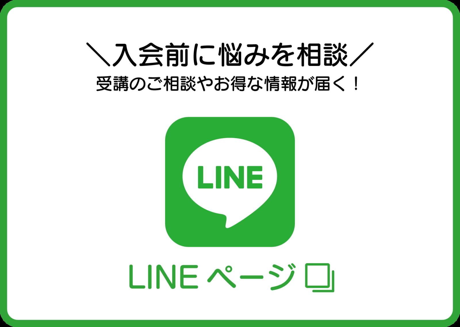 学習や受講のご相談!LINE