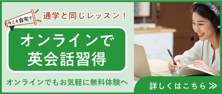 今こそ自宅で通学と同じオンラインレッスンで英語習得!オンラインでもお気軽に無料体験へ