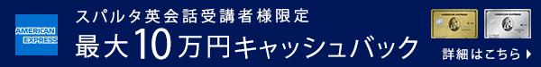 アメックスでの支払いならスパルタ英会話受講者限定で最大10万円キャッシュバック